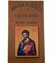 Moja Slava Sveti Luka Book