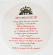 "Wall Cling- 7"" Round: Greek Lord's Prayer"