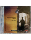 Holy Land (Greek Byzantine) Chants of Holy Week CD