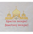 Embroidered Pascha Table Cloth: Russian/Ukranian (Golden)