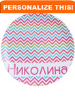 Personalized Dishes: Multi Chevron Design- ANY LANGUAGE!