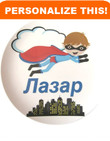 Personalized Dishes: Serbian Super Hero Design- ANY LANGUAGE!