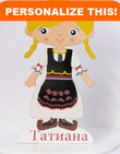 Personalized Serbian Girl Doll