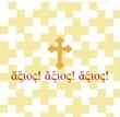 """Axios"" Ordination/Elevation Greeting Card"