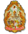 "Wooden Pascha/Easter Magnet ""Christ Is Risen"" (Russian Greeting)"