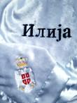Serbian Grb & Personalized Embroidered Microfleece Baby Blanket w/Satin Trim