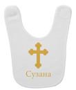 Personalized Baptism & Holy Communion Bib: Serbian