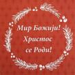 "Serbian/English Christmas Card: ""Hristos se Rodi"""