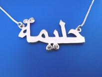 Arabic Name Necklace with Swarovski Birthstone