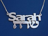 Bilingual Hebrew / English Name Necklace Silver