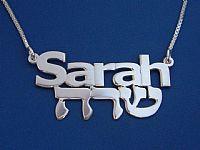 Bilingual Hebrew / English Name Necklace Silver