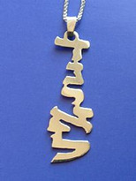 Hebrew Name Necklace Vertical Silver