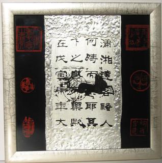 """13.5 """" square China Moon modern wall hanging"""