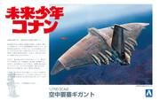 Aoshima Battleship Gigant 1/700 Future Boy Conan Hayao Miyazaki MODEL