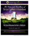 The Virtue and Excellence of The Last Ten Nights of Ramadhaan by Shaykh Muhammad ibn Rabee' al-Madkhalee