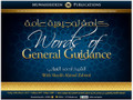 Words of General Guidance by Shaykh Ahmad al-Zahranee
