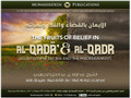 The Fruits of Belief In al-Qaḍa and al-Qadr by Shaykh 'Abdulillah al-Juhanee