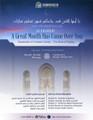 The Explanation of The Book of Fasting from 'Umdatul 'Aḥkām - Lesson 03 by Shaykh 'Arafāt al-Muḥammadī