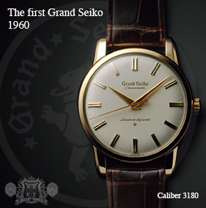 First Grand Seiko Watch