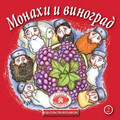 PATERIKON FOR KIDS: Books of Illustrated Stories (in GREEK) Set of 12