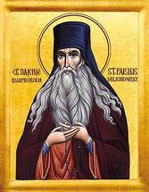 Icon of St. Paisius Velichkovsky - (1PV10)