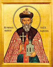 Icon of St. Vladimir, Equal to the Apostles, Enlightener of Russia - (1VL10)