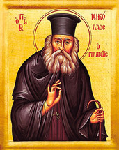 Icon of St. Nicholas Planas - 20th c. - (1NI30)