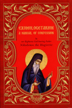 Exomologetarion - A Manual of Confession - (EXOMO)