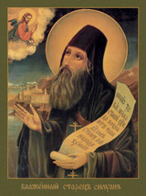 Icon of St. Silouan the Athonite - 20th c. Athonite - (1SI23)