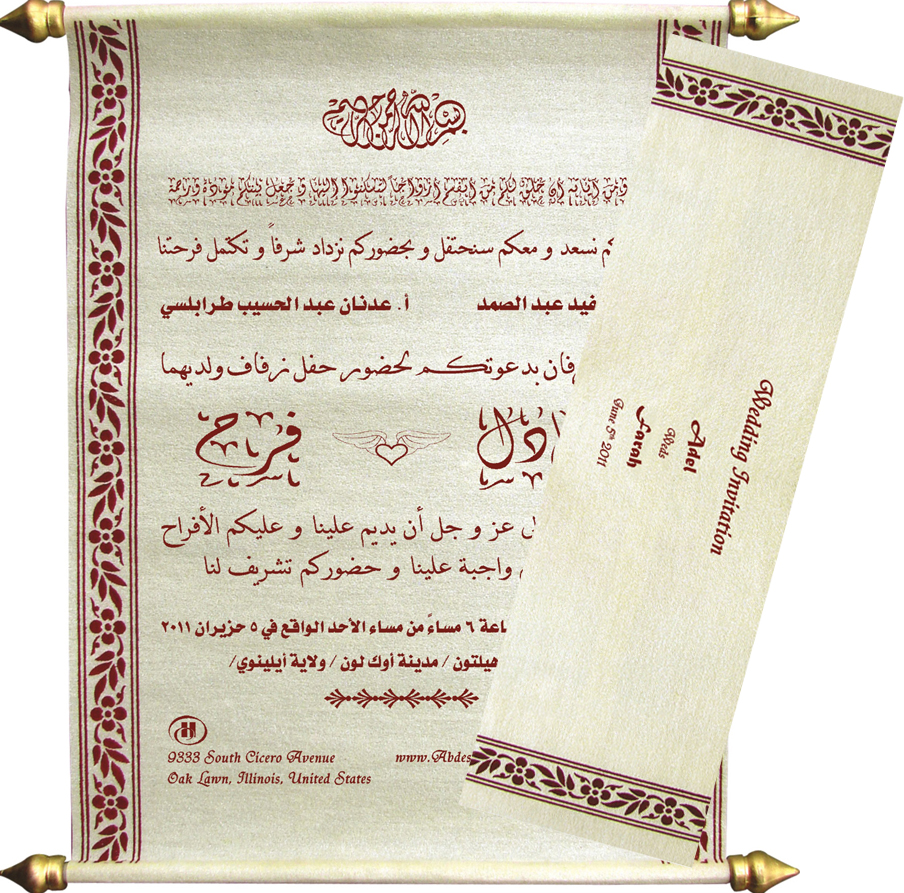 Scroll Invitation Samples