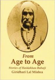 From Age To Age - Stories of Haidakhan Babaji