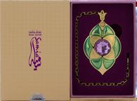 Attar Jamid Smia in box