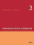 For advanced Beginner's of Modern Greek.