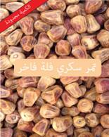 1kg Premium Dry Sukkari Date Grade A (فلة)