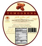 1lb Premium Sukkari Date نصف كيلو تمر سكري فاخر