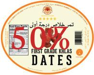 1kg Premium Khlas Date Grade (Crystallized) كيلو تمر خلاص فاخر درجة أولى (مجروش/محثرب)