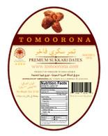 1kg Premium Sukkari Date Product of 2015  تمر سكري فاخر منتج ٢٠١٥