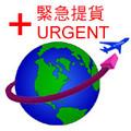 Urgent Pick Up Service (緊急提貨及改單服務)