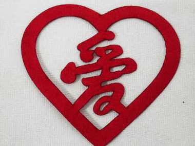 Chinese Love Character In Heart Suede Iron On Patch