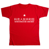 PROC Chinese t-shirt