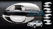 2011+ Sorento R XM Chrome Door Handle Shells Bowl