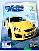 *RARE COLLECTORS ITEM* CARMODE Magazine from S. Korea (2010, Issue 115)  FREE SHIPPING