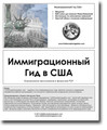 US Immigration Guide in Russian