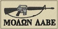 molon labe gun patch