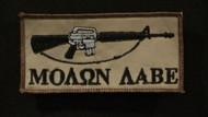 molon labe gun patch in tans