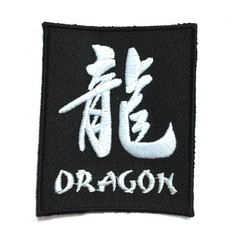 """#1779-5 Dragon Kanji 2.75"""""""