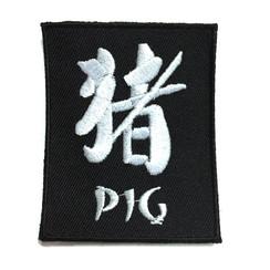 "#1779-12 Pig Kanji 2.75"""