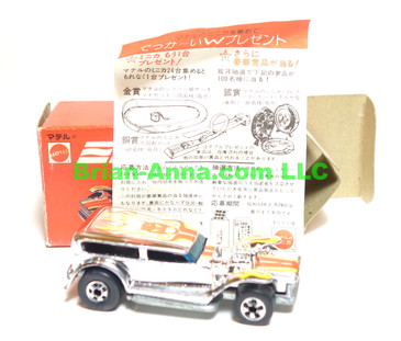 Hot Wheels Mattel Japan Box,  Prowler in Chrome, Orange/Yellow tampo with blackwalls