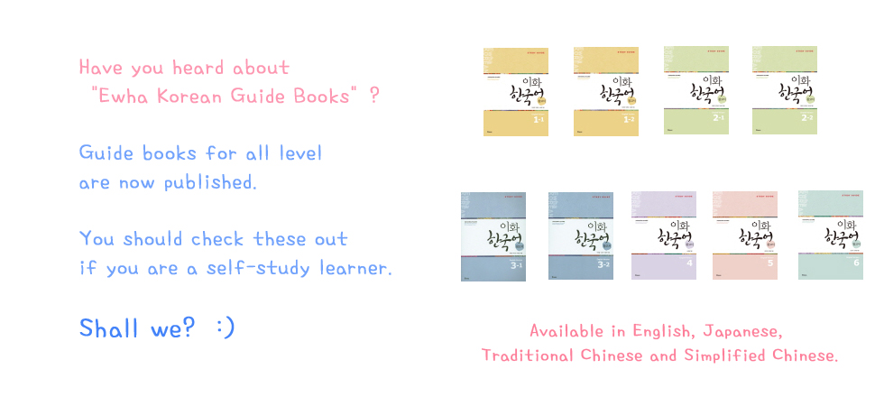 ewha korean 1-1 study guide pdf