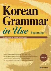 Korean Grammar in Use_Beginning (English Ver.)